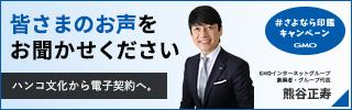 1000万円キャンペーン中。【#さよなら印鑑キャンペーン】みなさまのお声をお聞かせください