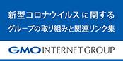新型コロナウイルスに関するGMOインターネットグループの取り組みと関連リンク集